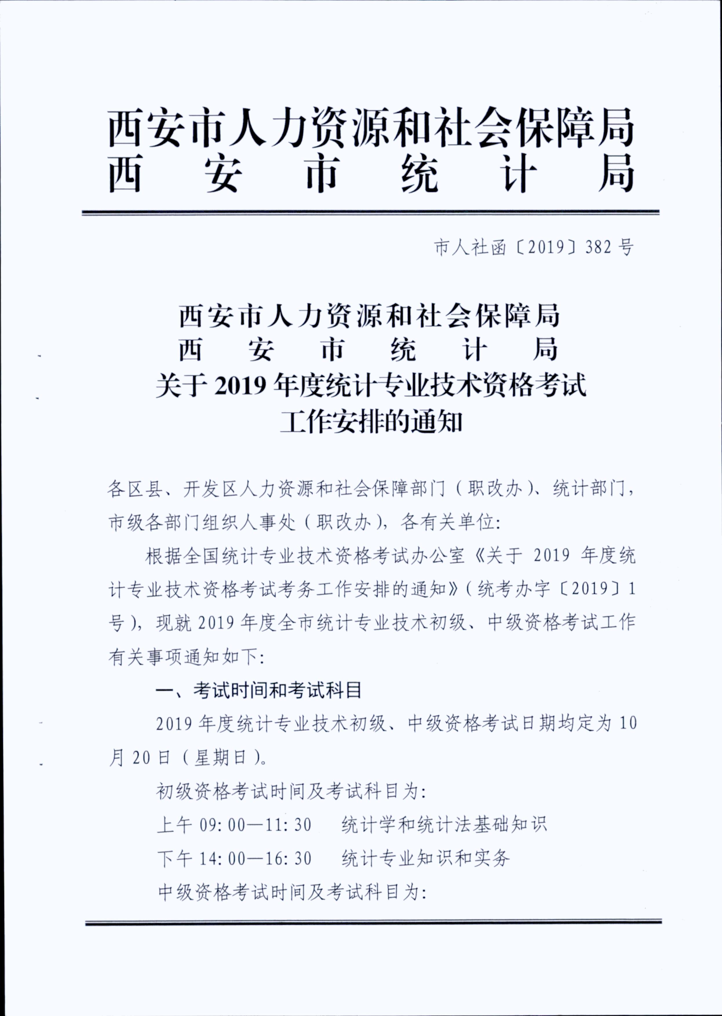 市人社函【2019】382号(职称考试)00001.jpg