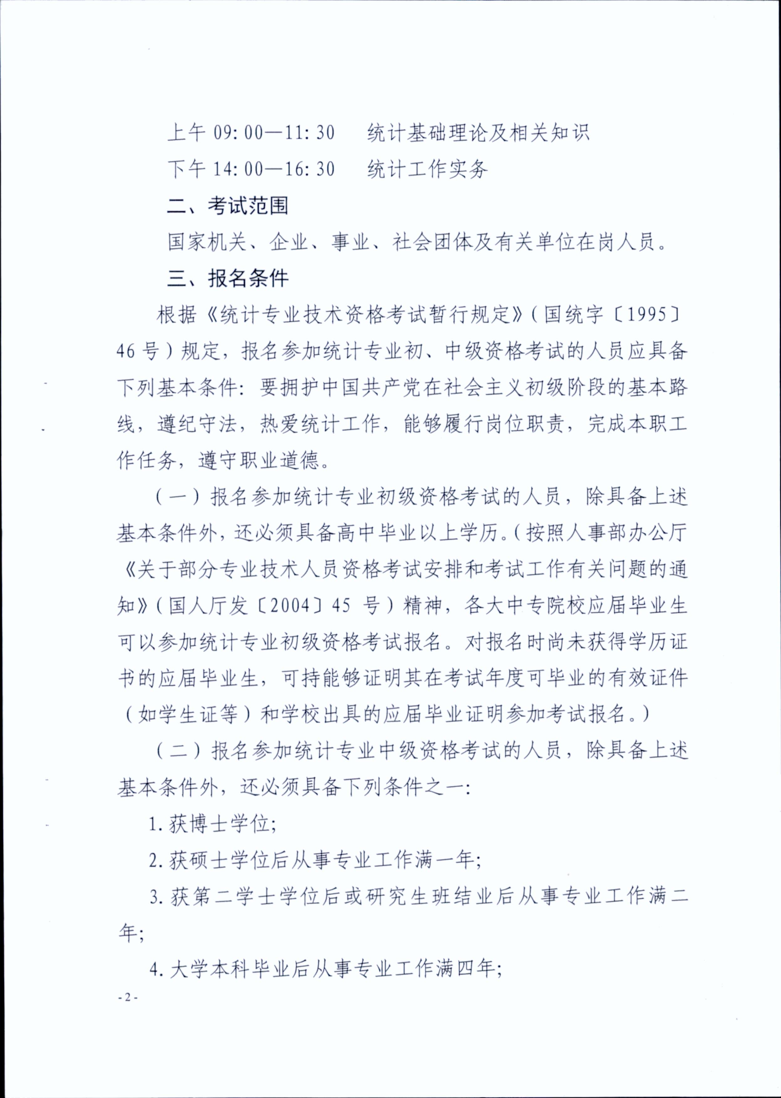 市人社函【2019】382号(职称考试)00002.jpg