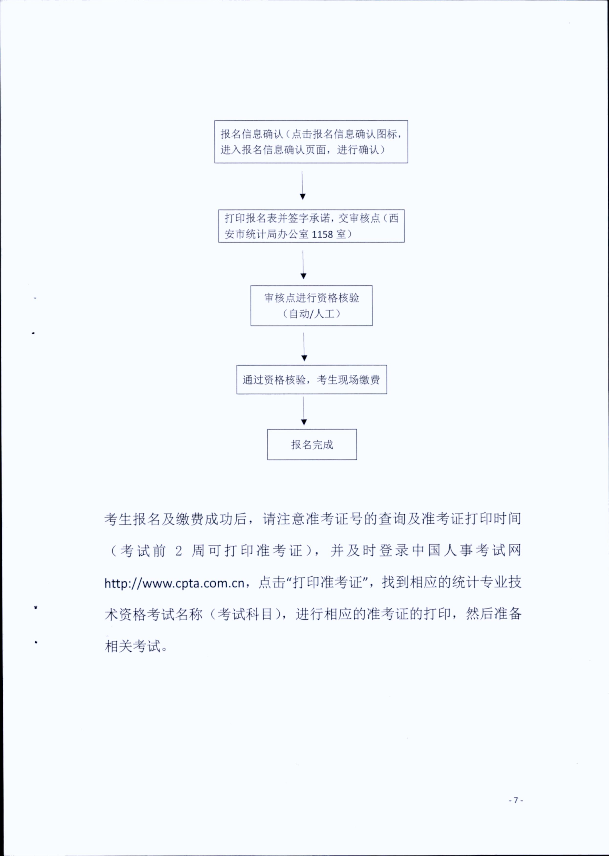 市人社函【2019】382号(职称考试)00007.jpg