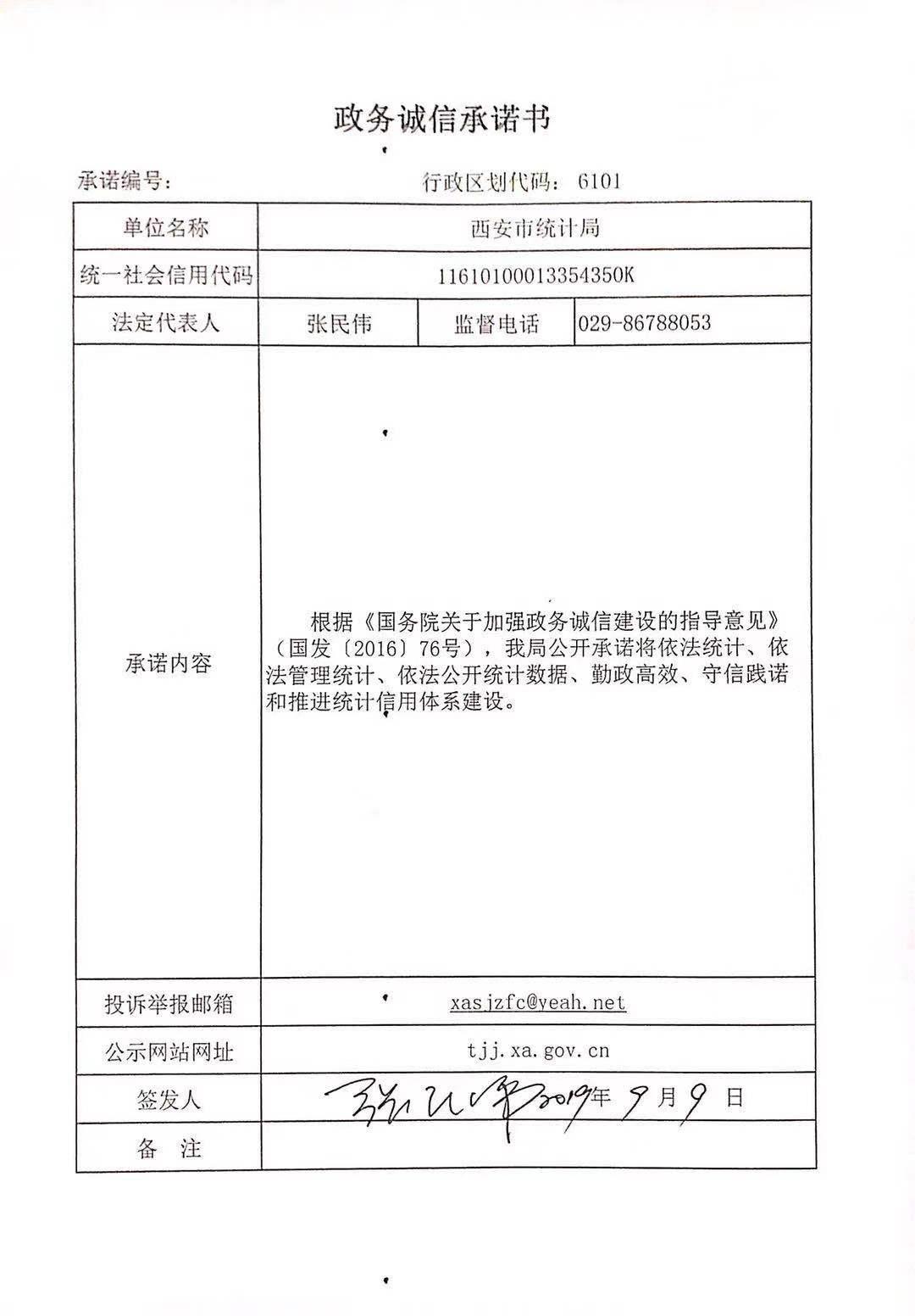 北京赛车pk拾信誉平台政务诚信承诺书.jpg