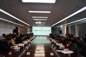 西咸新区召开安委会全体(扩大)会议