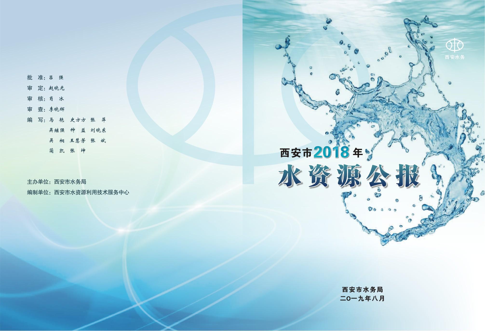 西安市2018年水资源公报