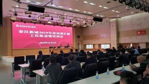 西咸新区秦汉新城召开2019年度河湖长制工作推进暨培训会