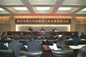 我市召开国土空间规划工作安排部署大会