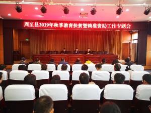 周至县教育科技局召开教育扶贫暨精准资助专题会议