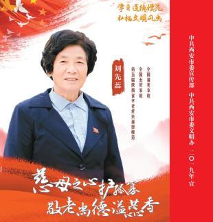 第五届陕西省孝老爱亲道德模范-刘先蕊