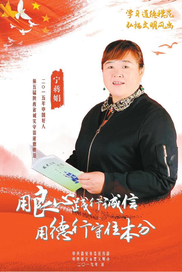 第五届陕西省诚实守信道德模范-宁蒋娟