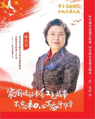 第五届全国孝老爱亲道德模范--陈若星