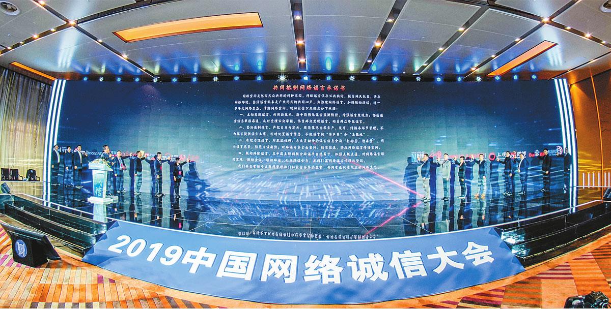 2019中国网络诚信大会在西安召开