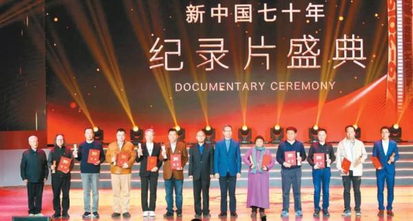 新中国70年纪录片盛典在西安举行 胡占凡王浩李明远出席