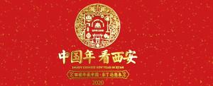 中国年看西安