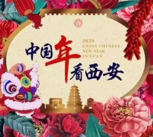 西安春节最棒的活动、最全的攻略都在这儿了……