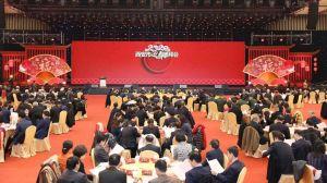 省委常委、市委书记王浩在2020年迎春团拜会上的致辞