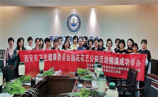 市卫生健康委机关工会组织插花培训