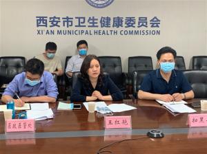 西安市卫生健康委员会召开扫黑除恶专项斗争视频推进会