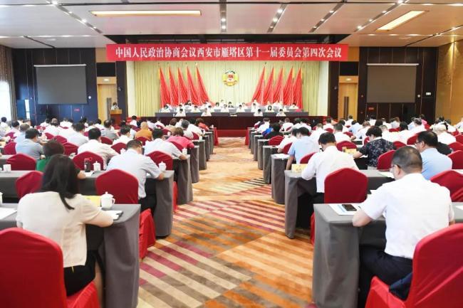 政协西安市雁塔区第十一届委员会第四次会议开幕