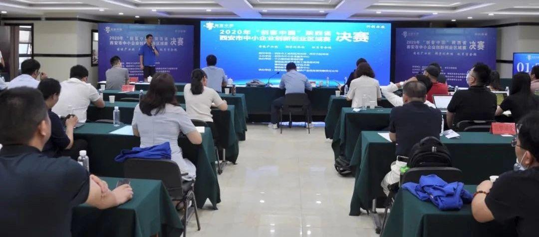 """2020年""""创客中国""""西安赛区决赛圆满落幕"""