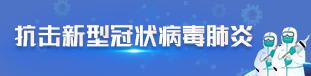 西安市人民政府抗击新型冠状病毒肺炎