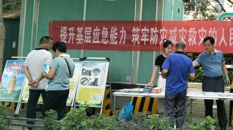 蓝田县应急管理局积极开展7.28防震减灾宣传活动