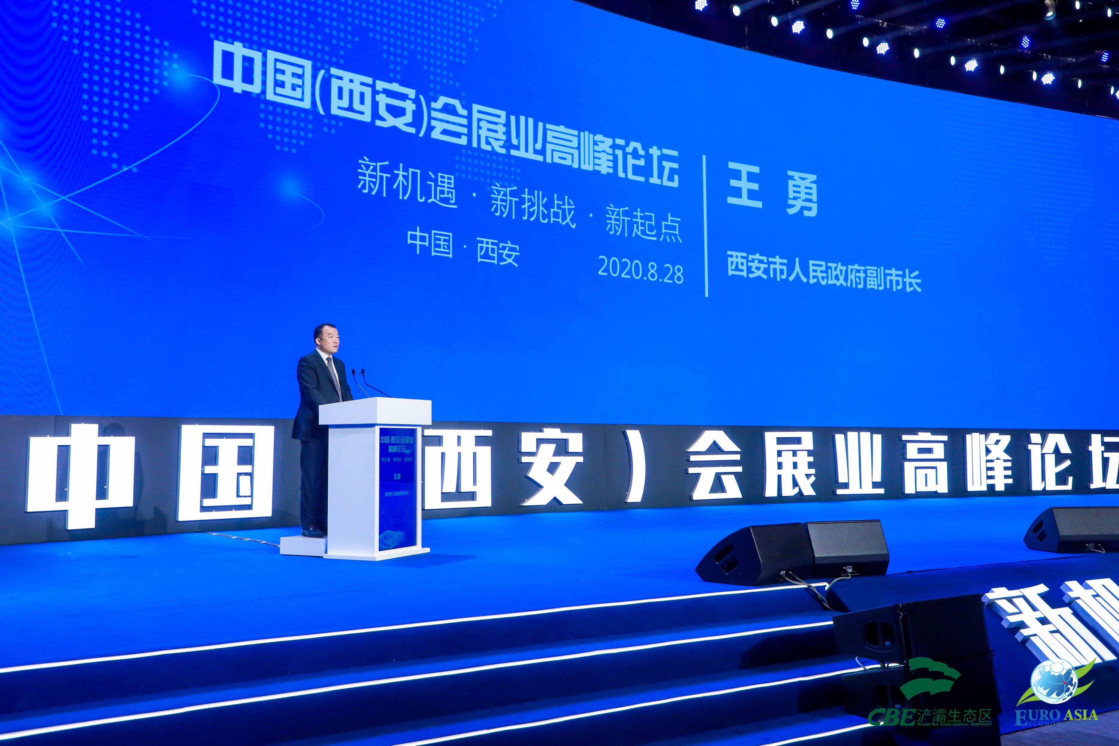 中国(西安)会展业高峰论坛成功举办