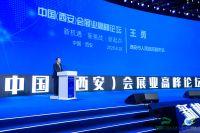 中國(西安)會展業高峰論壇成功舉辦