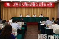 第七次全国人口普查办公室主任会议在郑州召开