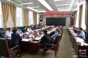 高陵区委全面深化改革委员会召开第十一次会议