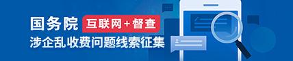 """""""互联网+督查""""涉企乱收费问题线索征集(428*90)"""