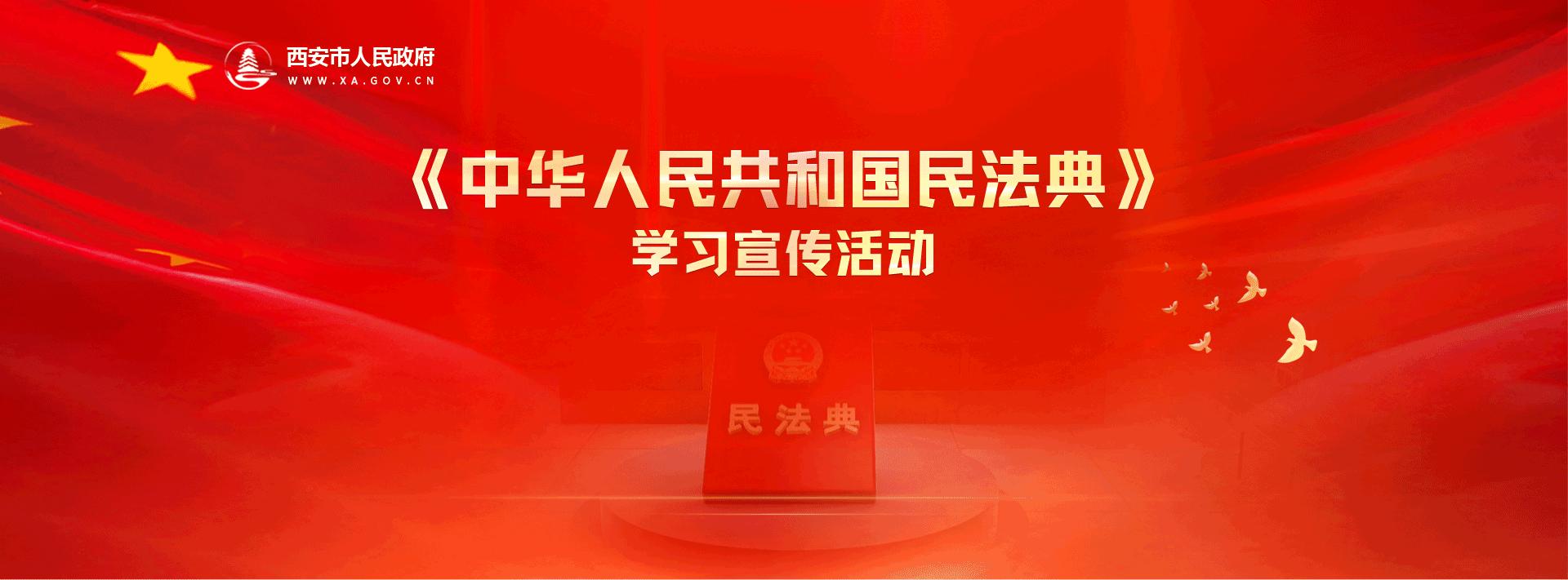 《中华人民共和国民法典》学习宣传活动