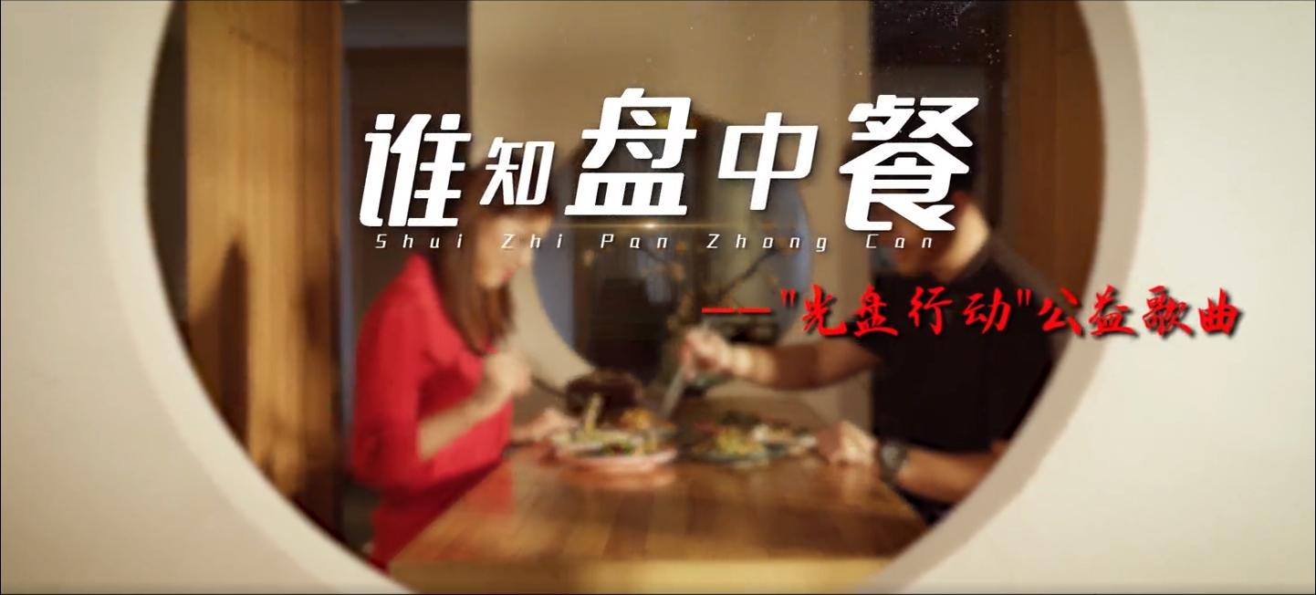 谁知盘中餐