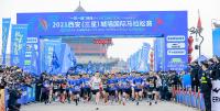 """""""一带一路""""陕西2021西安(三星) 城墙国际马拉松赛活力开跑李明远出席开跑仪式并鸣枪发令"""