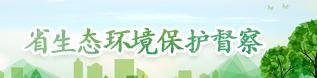 省生態環境保護督察