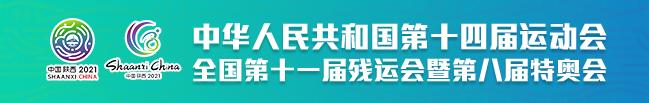 中华人民共和国第十四届运动会全国第十一届残运会暨第八届特奥会