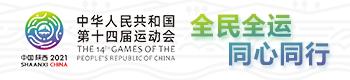 中华人民共和国第十四届运动会