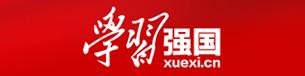 學習強(qiang)國