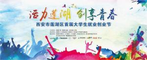 活力莲湖 创享青春 莲湖区大学生 就业创业节再掀热潮